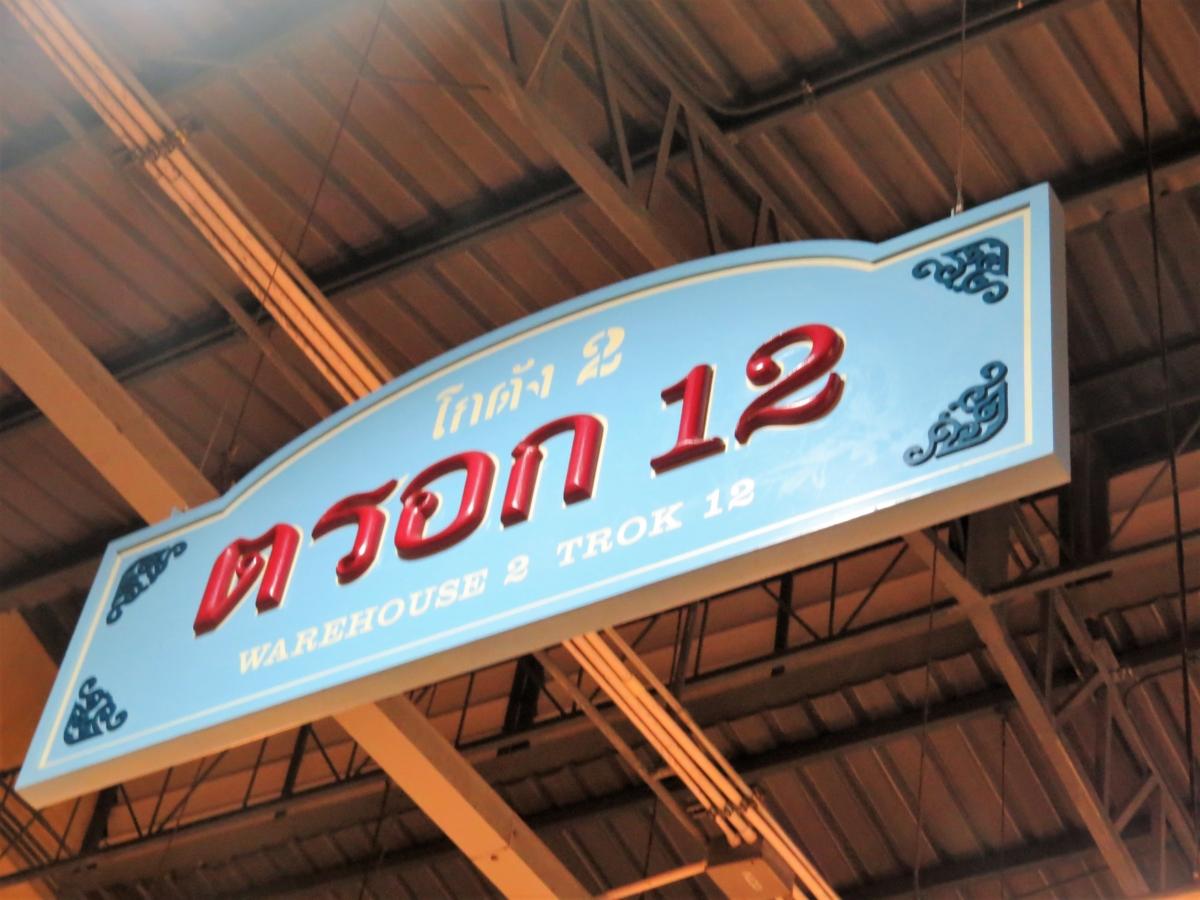 2 BANGKOK (455)
