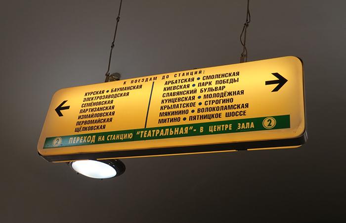 No metrô, as informações estão no alfabeto cirílico, sem tradução para o inglês