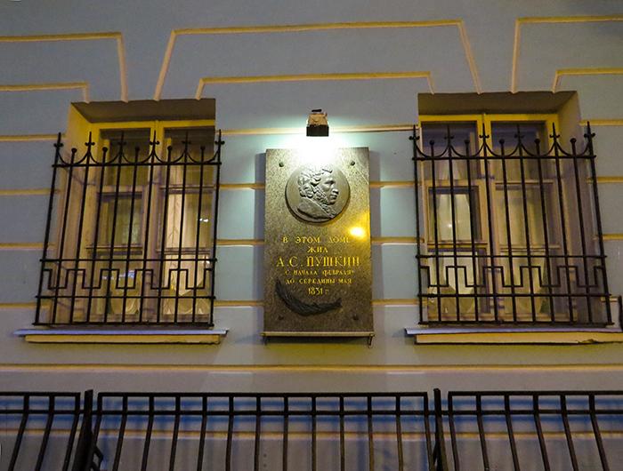 Uma placa marca a casa de Pushkin, na rua Arbat