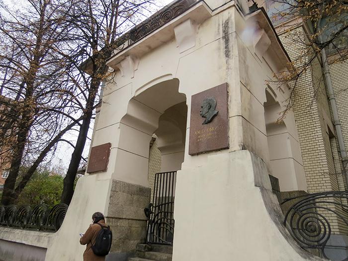 Portão principal do Museu-casa de Gorki