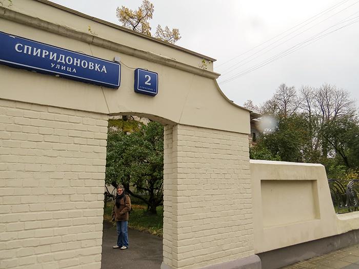 A entrada ao lado no Museu-casa de Gorki