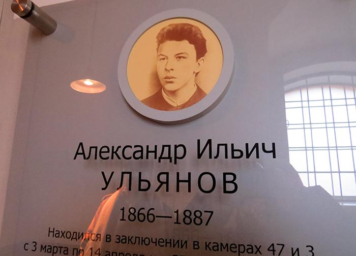 Alexander Ulyanov, irmão de Lênin